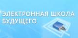 АИС Электронная школа