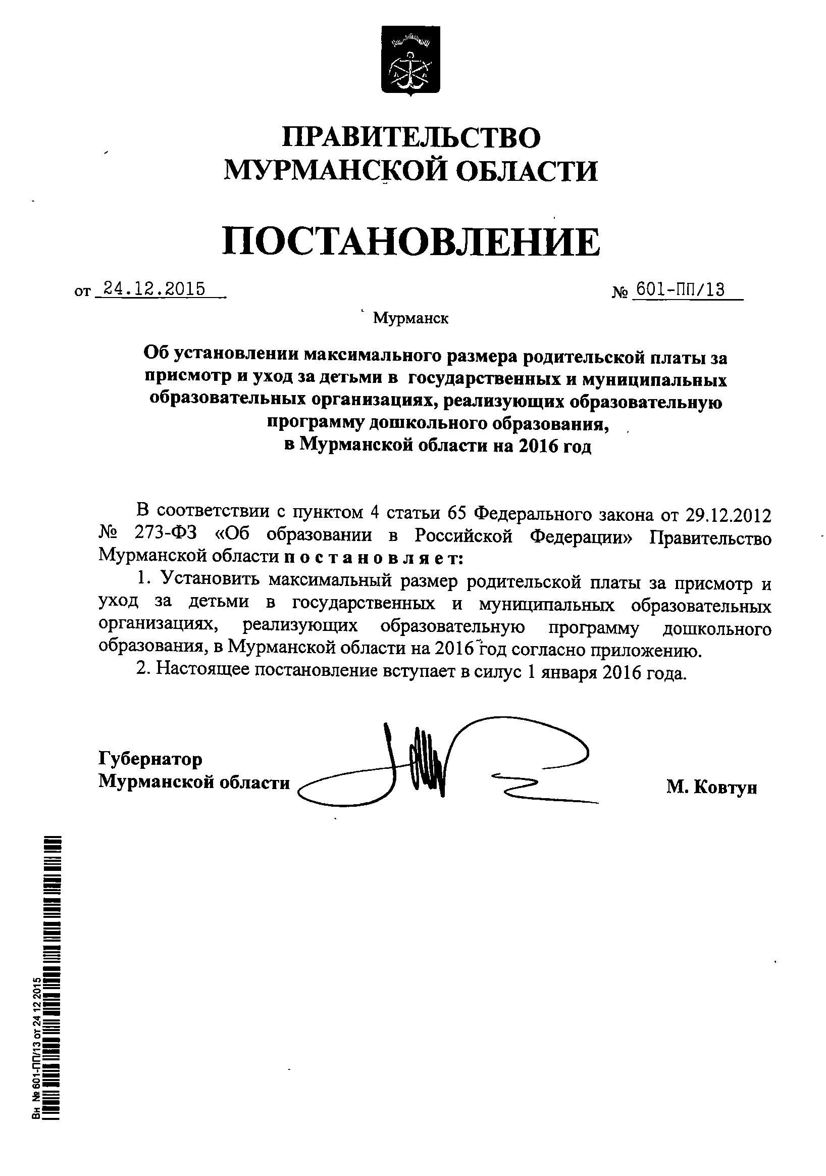 форма 1014 бланк отчётности